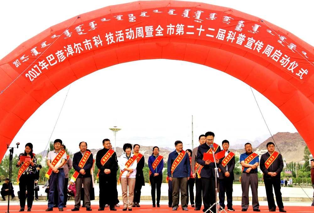 全市科普活动宣传周启动仪式在后旗举行