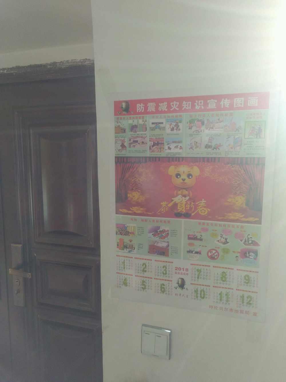 诺敏河村宣传防震减灾知识宣传图画