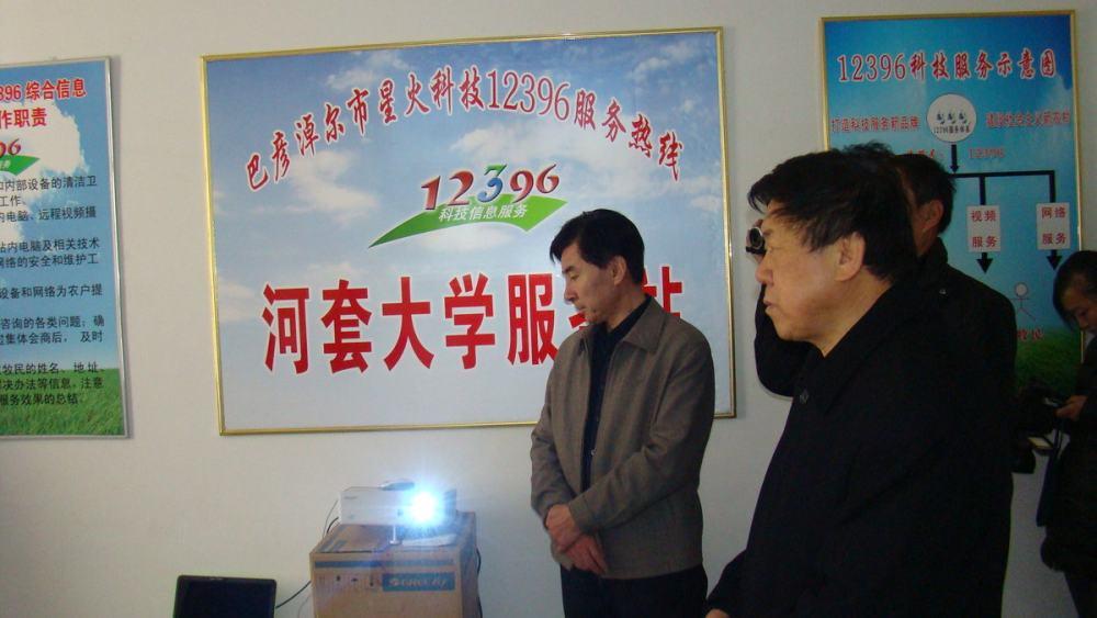 河套学院农牧业科技服务站