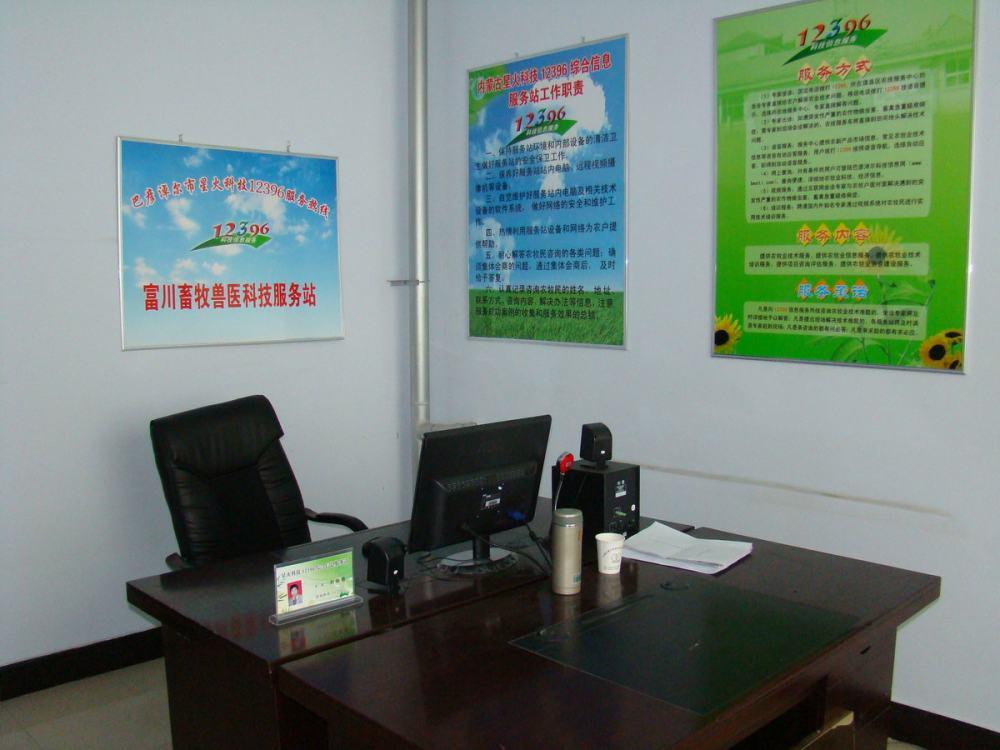 富川饲料农牧业科技服务站