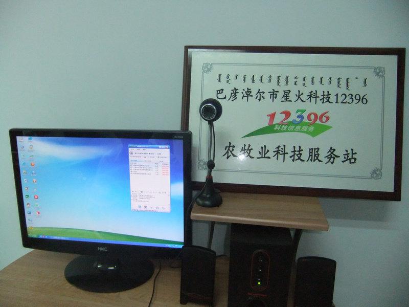 五原科技局农牧业科技服务中心