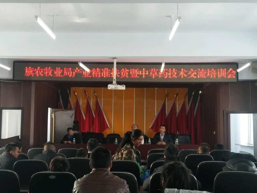 鄂伦春旗农牧局产业精准扶贫暨中草药技术交流培训会