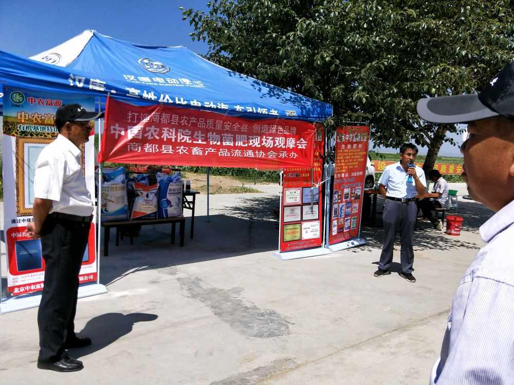 中国农科院生物菌肥现场观摩会