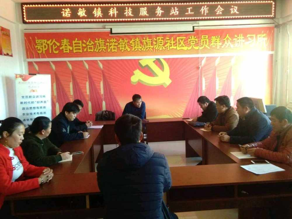 诺敏镇科技服务站工作会议