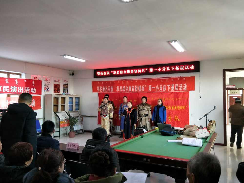 """鄂伦春旗""""草原综合服务轻骑兵""""第一小分队下基层到胜洪村演出"""