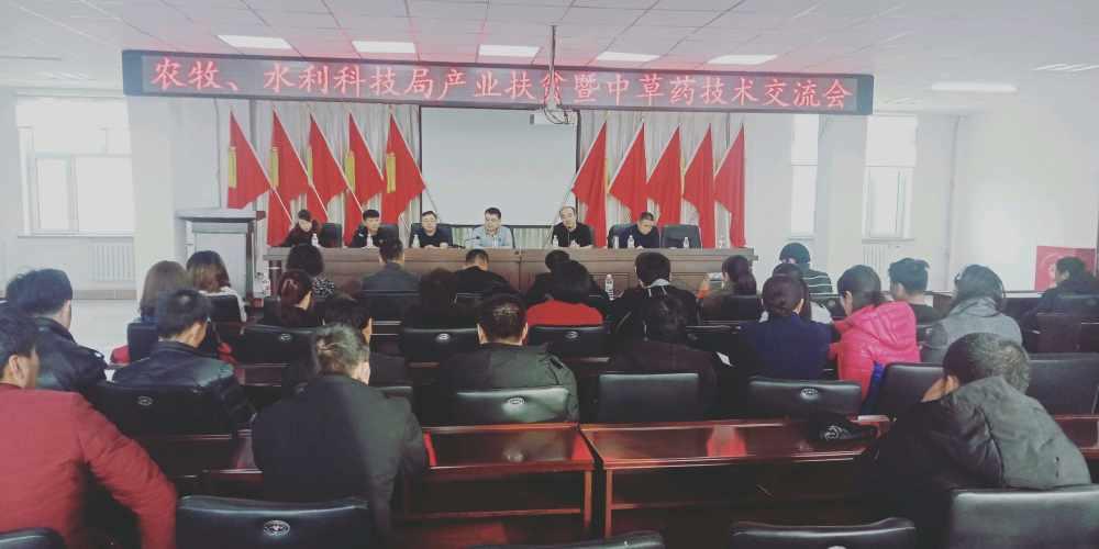 农牧、水利科技局产业扶贫暨中草药技术交流会