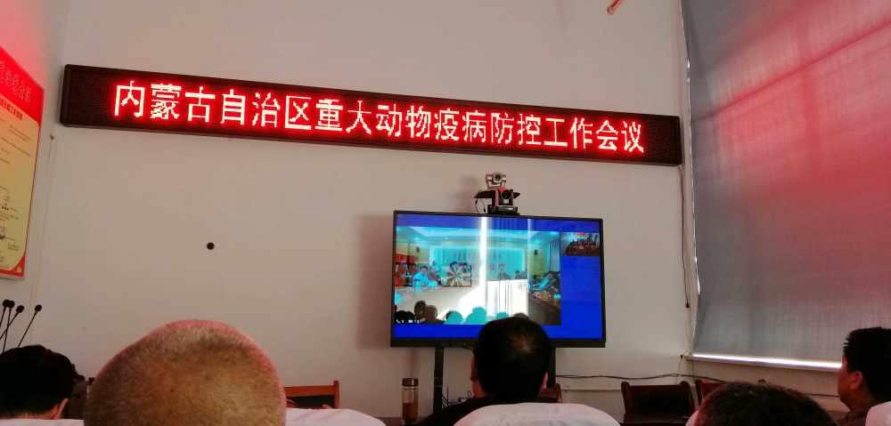 内蒙古自治区重大动物疫情防控工作会议召开
