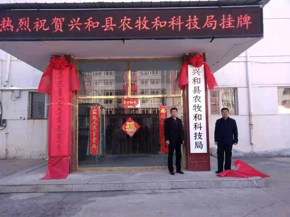 兴和县农牧和科技局正式挂牌成立