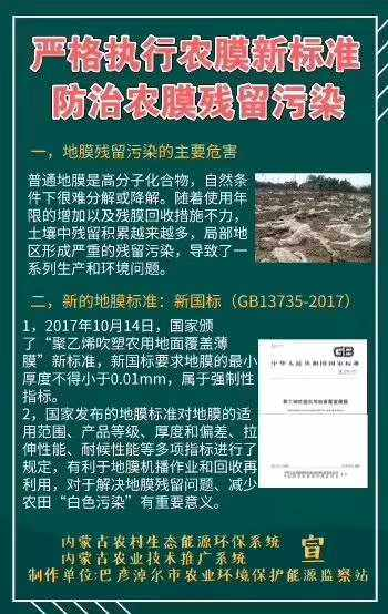 严格执行农膜新标准,防治农膜污染