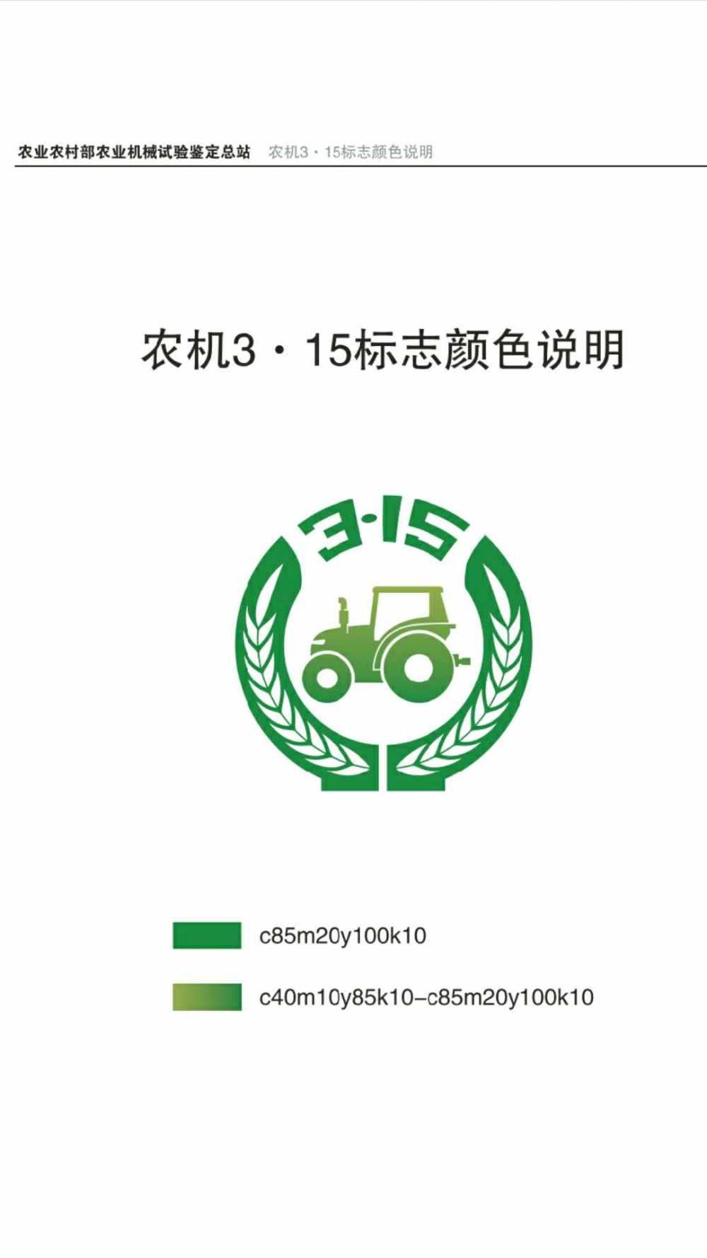 """农业农村部农机试验鉴定总站发布使用""""农机3.15""""标志"""