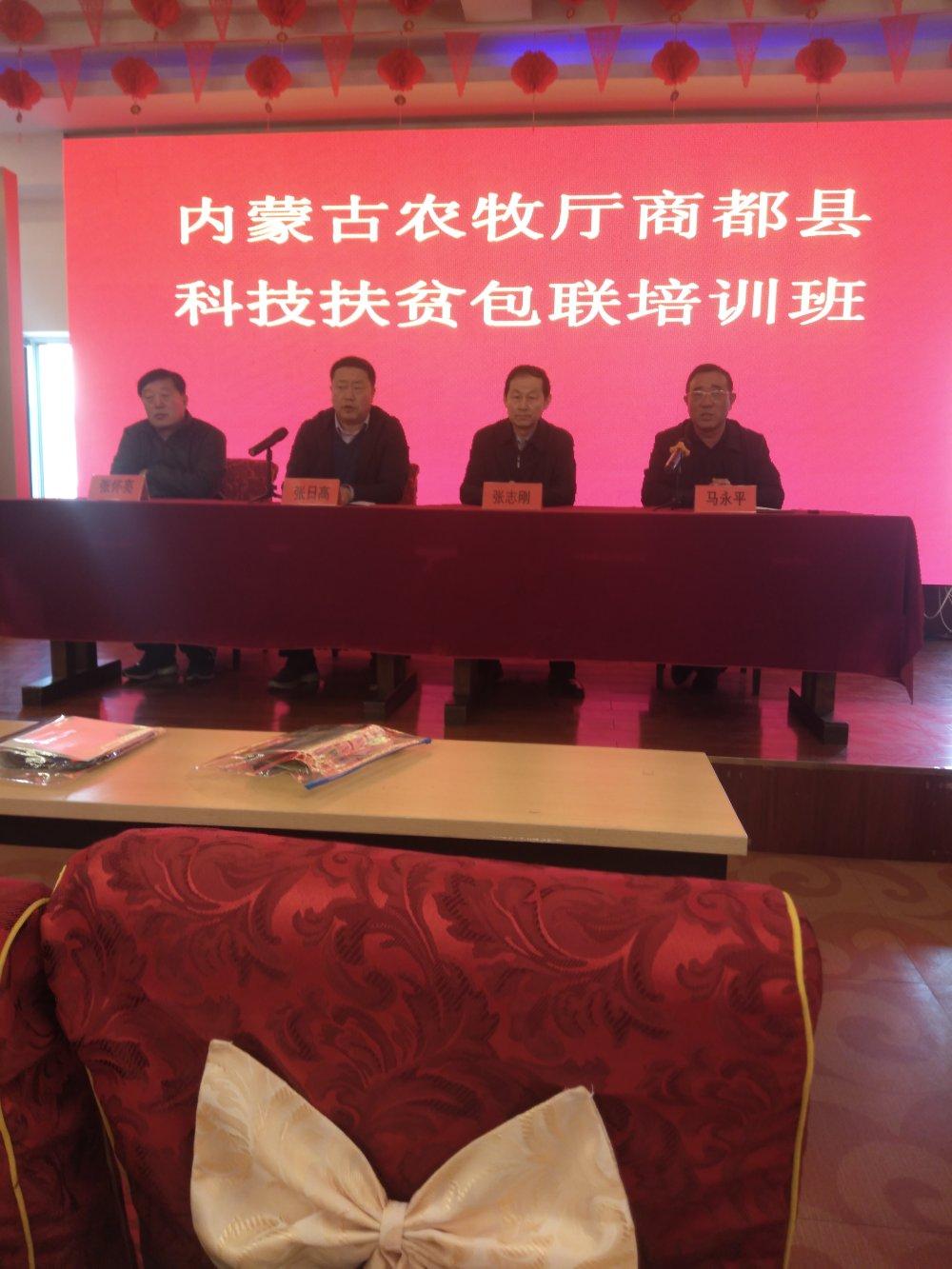 周广俊参加内蒙古农牧厅商都科技扶贫包联培训会4