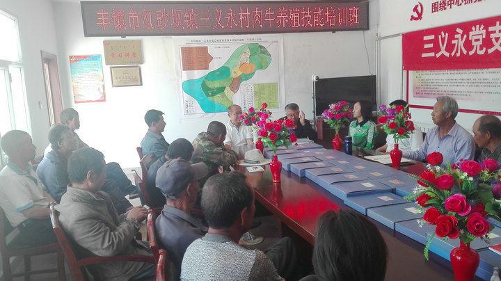 科技信息服务平台培训------丰镇市红沙坝镇三义永村