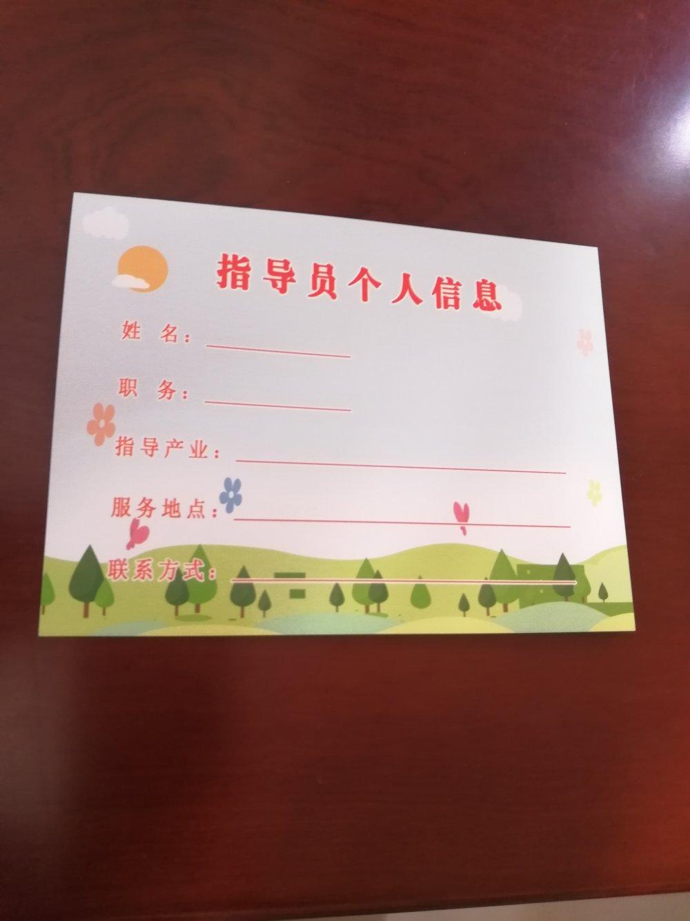 兴和县农牧和科技局举办精准扶贫产业指导员培训
