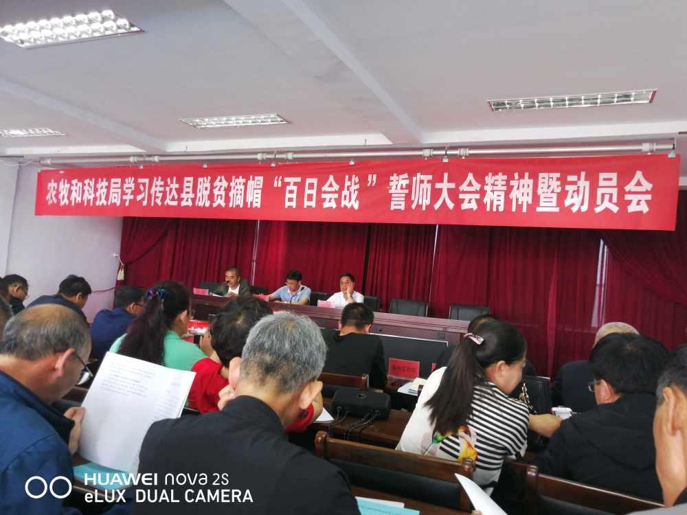 农牧和科技局学习传达县脱贫摘帽百日会战誓师大会精神动员会