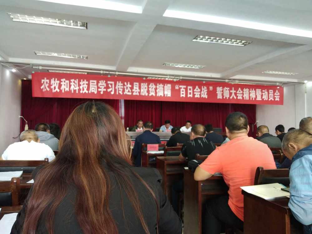 """农牧和科技局学习传达县脱贫摘帽""""百日会战"""""""