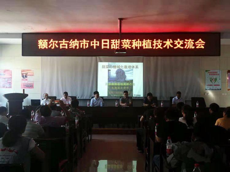 额尔古纳市举办中日甜菜种植技术交流会