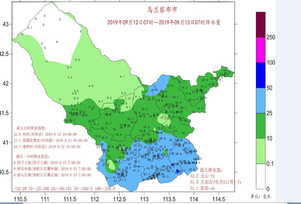 9月12~13号全市出现分布不均匀的中到大雨天气