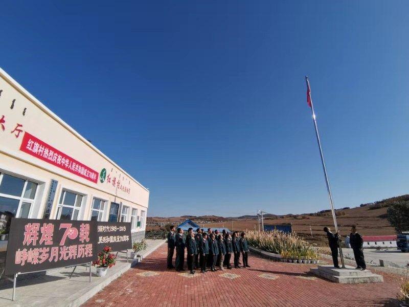红旗村庆祝中国共产党成立70周年升国旗仪式