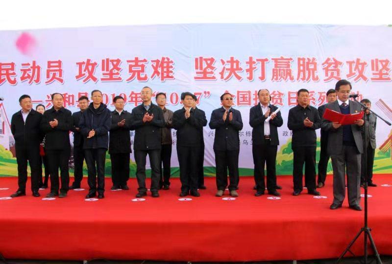 """兴和县举行""""10.17""""全国扶贫日活动"""