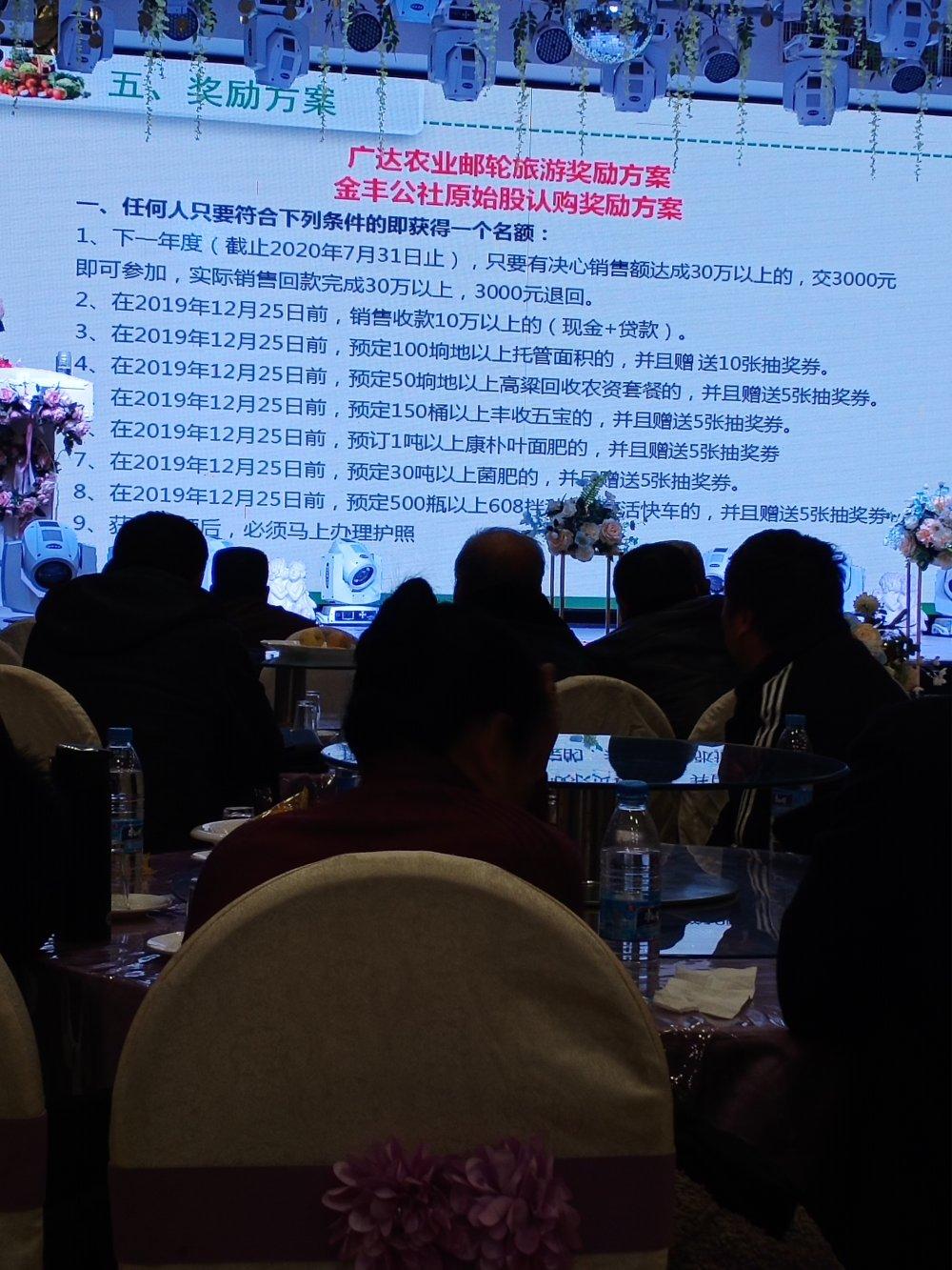 博农农机农民专业合作社参加金丰公社农业托管会议