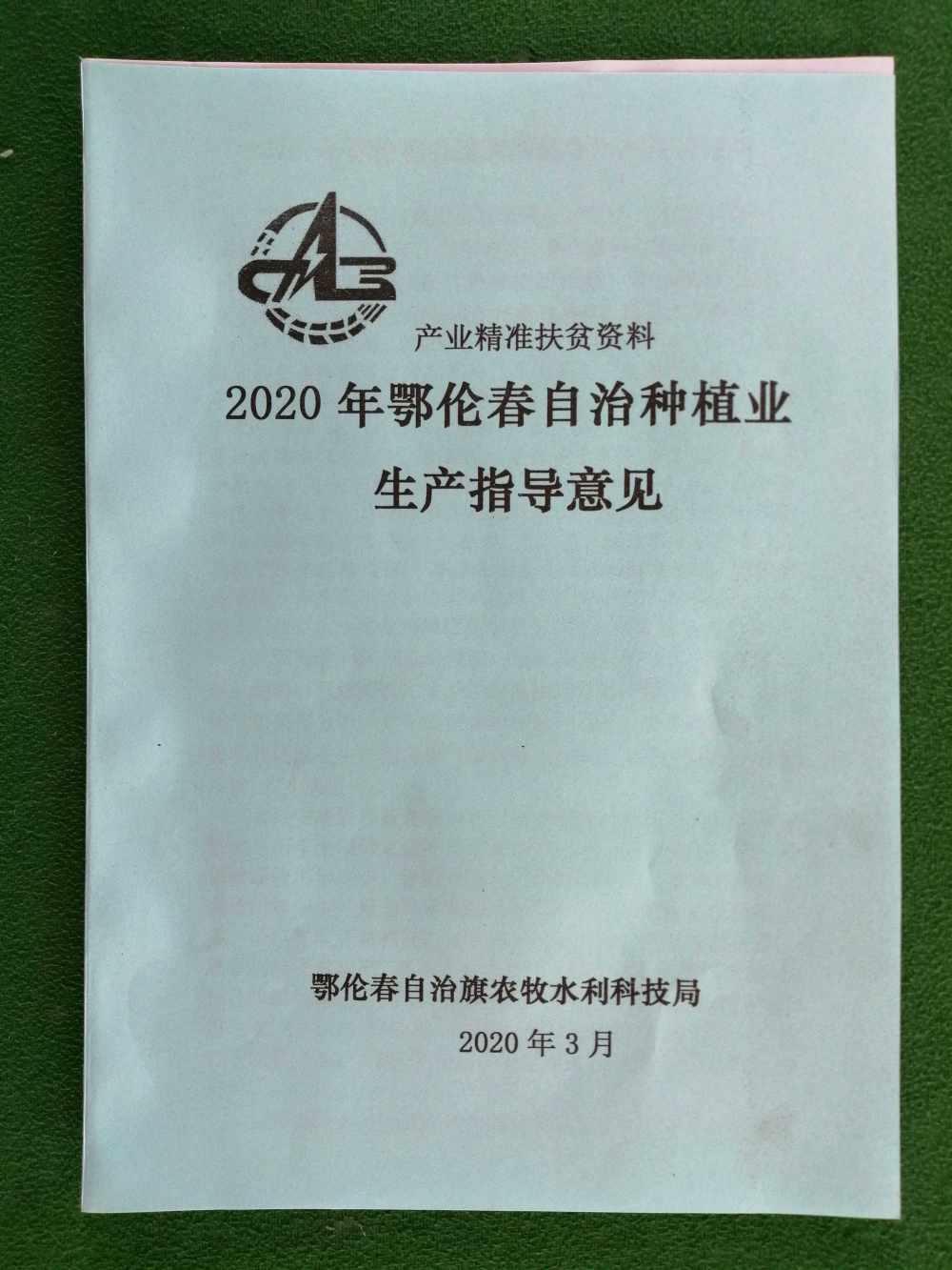 2020年鄂伦春旗种植业生产指导意见与读者见面