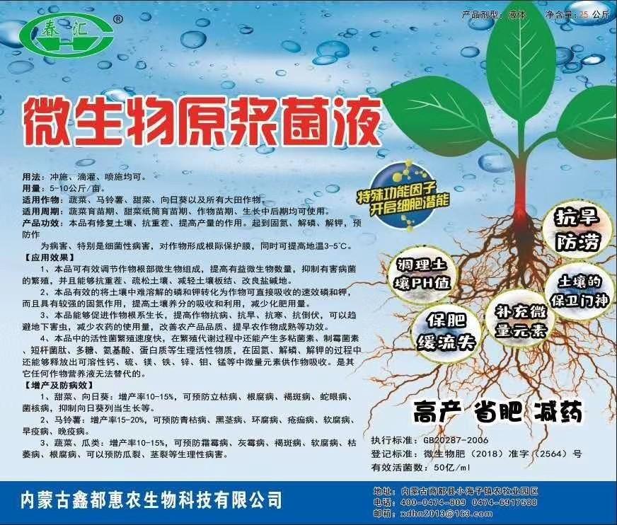 内蒙古鑫都惠农生物科技有限公司生产微生物复合菌肥