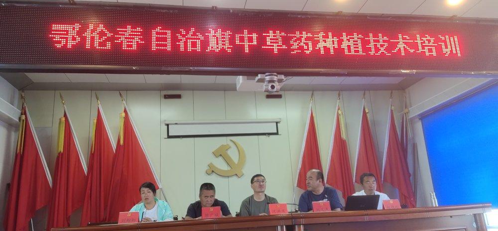 鄂伦春自治旗中草药技术交流会