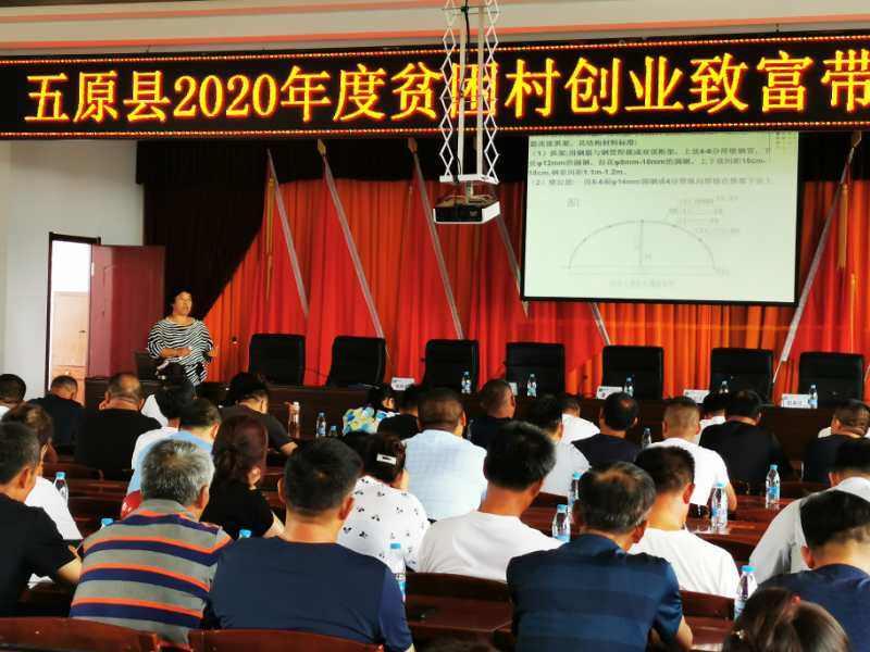 五原县举办贫困村创业带头人培训
